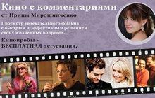 Кинопробы - бесплатная дегустация кинотренингов