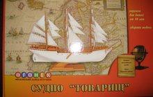 Серия:Парусные корабли, Корабль Товарищ
