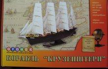 Серия:Парусные корабли, Корабль Крузенштерн