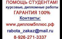 Курсовые, дипломные на заказ без плагиата в Чехове