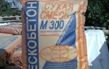 Смесь сухая Пескобетон м-150/м200/м300