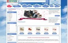 Интернет-магазин ортопедической обуви