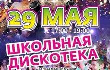 Школьная дискотека 29 мая