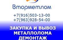 Приёмка и вывоз металлолома в Подольске