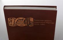 Памятная медаль советского периода, 1919-1991, Каталог