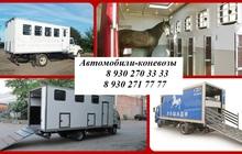 Продажа, производство автомобилей для перевозки лошадей (коневозка)