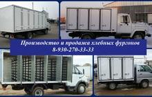 Продажа, производство хлебных фургонов (хлебовозка)
