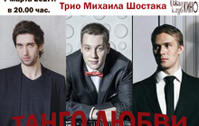 «Танго любви» Программа с любовью от джаз - трио Михаила Шостака