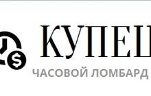 Продажа швейцарских часов в Москве