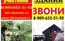 Снос домов, Ликвидация домов после пожара, Уборка территории