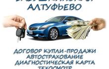 Договор купли-продажи, переоформление авто Бабушкинская