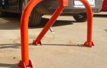 Парковочные блокираторы