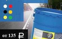 Краска дорожная разметочная АК-511