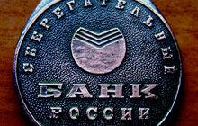 Редкий медальон Сбербанка России 1993 год