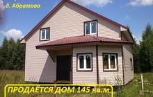 Продается дом 145м2 на участке 12, 5 соток
