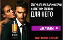 Оригинальная парфюмерия в Москве