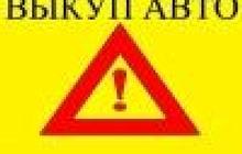 Выкуп аварийных и подержанных авто в Москве и Подмосковье