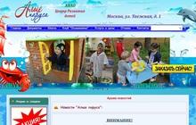 Центр развития детей «Алые паруса»