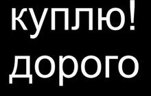 Дорого купим антиквариат в Москве