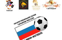 Межрегиональные турниры по мини-футболу
