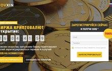 Лучшая биржа криптовалют - Tovxin