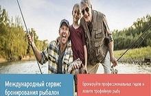 Международный сервис бронирования рыболовных туров Fish, Travel