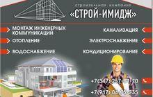 Монтаж всех видов инженерных коммуникаций, Монтаж систем отопления