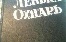 Виктор Авдеев, Сборник повестей Лёнька Охнарь
