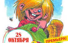 Детский спектакль Домовенок Кузя