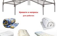 Кровати металлические для строителей