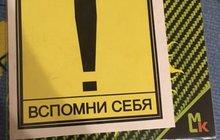 Наклейка на авто новая