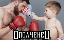 """Семейный Спортивный Клуб Единоборств """"Ополченец"""""""