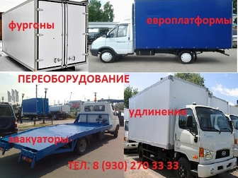 Скачать foto Разное Удлинение грузовых автомобилей ГАЗ, Hyundai, Isuzu,Tata, Baw, Foton, Faw, Зил, Fuso, Hino 24414793 в Москве
