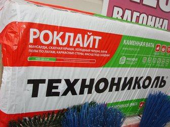 Свежее foto Строительные материалы Теплоизоляция Роклайт 24439137 в Москве