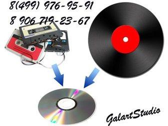 Свежее изображение Разное Оцифровка видео и аудиокассет,кинопленок 8 мм на диск DVD, CD, флешку 31286043 в Москве