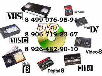 Новое фотографию Разное Оцифровка видео и аудиокассет,кинопленок 8 мм на диск DVD, CD, флешку 31286043 в Москве