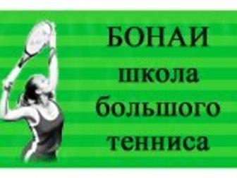Увидеть foto  Обучение большому теннису 32310946 в Москве