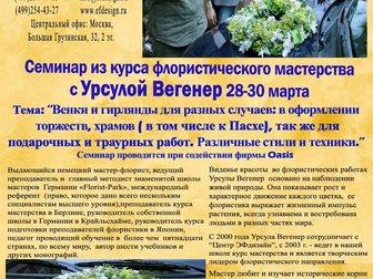 Смотреть изображение  Семинар из курса флористического мастерства с Урсулой Вегенер 28 - 30 марта 32353266 в Москве