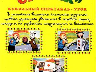 Скачать фотографию  Кукольный театр!Профессиональные актёры, 32371061 в Москве