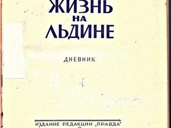 Просмотреть foto Книги Дневник Жизнь на льдине, редакция Правда, 1938 г, 32391746 в Москве