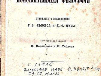 Скачать бесплатно изображение  Книга Огюстъ Контъ и положительная философия, С, - Петербург, 1867 г, 32391839 в Москве
