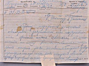 Смотреть изображение Коллекционирование Телеграмма доктору Успенскому, 1887 г, 32398603 в Москве