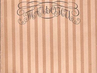 Увидеть фотографию  Книга Артистка балета Мария Тальони, С, -Петербург, 1912 г, 32419071 в Москве