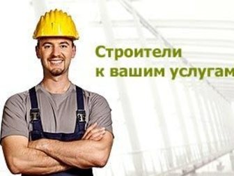 Просмотреть foto  Бригада плотников универсалов выполнит строительно-отделочные работы 32458424 в Москве