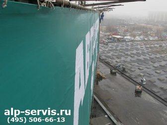 Уникальное фотографию Разное Услуги по монтажу рекламных баннеров по низкой стоимости 32596583 в Москве