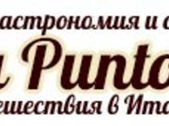 Уникальное изображение  ООО Пунто Италия 32622630 в Москве