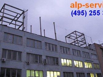 Увидеть foto  Монтажные высотные работы 32632842 в Москве