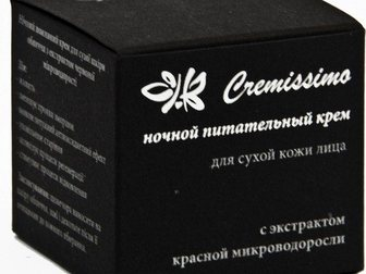 Свежее foto Косметика Натуральные кремы для лица (10типов), Опт, розница 32643050 в Москве