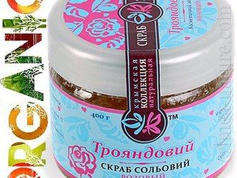 Скачать бесплатно фото Косметика Косметические солевые скрабы (6 видов), Опт, розница 32643060 в Москве