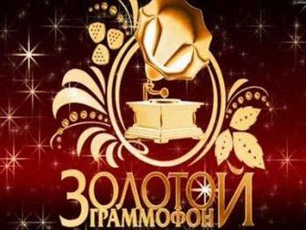 Скачать изображение  Золотой граммофон 32661698 в Москве